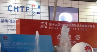 China High Tech Fair, Shenzhen